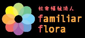 社会福祉法人 familiar flora|ファミリア フローラ